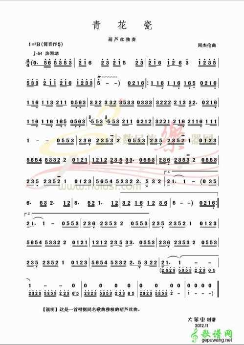 青花瓷葫芦丝乐谱 青花瓷葫芦丝简谱